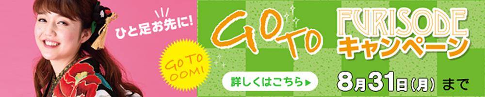 GOTO振袖キャンペーン